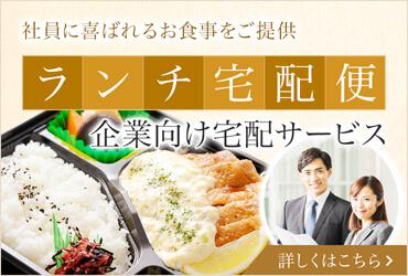 社員に喜ばれるお食事をご提供ランチ宅配便企業向け宅配サービス