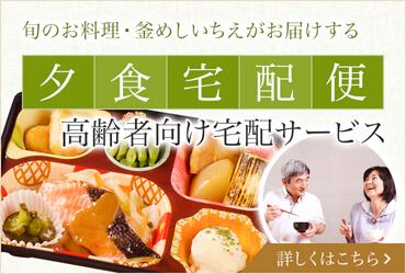 旬のお料理・釜めしいちえがお届けする夕食宅配便高齢者向け宅配サービス