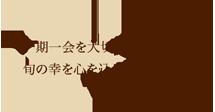 一期一会を大切に北海道の旬の幸を心を込めてお届けします。