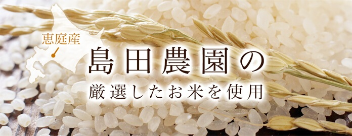 島田農園の厳選したお米を使用