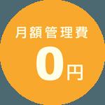 月額管理費0円
