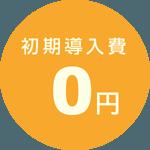 初期導入費0円