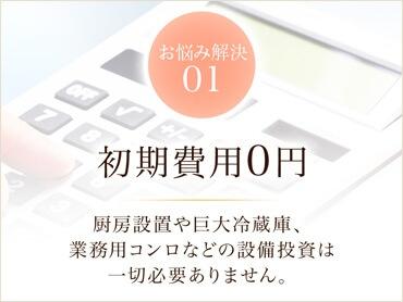 お悩み解決01初期費用0円