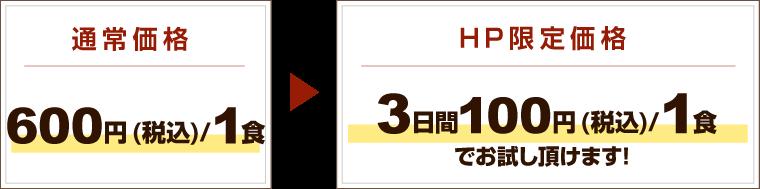 通常価格450円/1食→HP限定価格250円/1食+3日間でお試しいただけます!