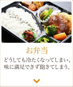 お弁当どうしても冷たくなってしまい、味に満足できず飽きてしまう。