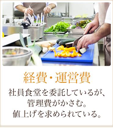 経費・運営費社員食堂を委託しているが、管理費がかさむ。値上げを求められている。