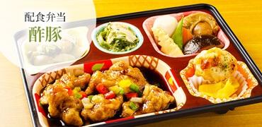配食弁当酢豚