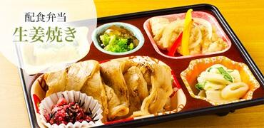 配食弁当生姜焼き